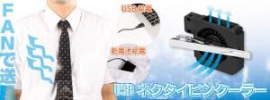 Tie USB Cooler 300x112 Полезный девайс для офисных работников